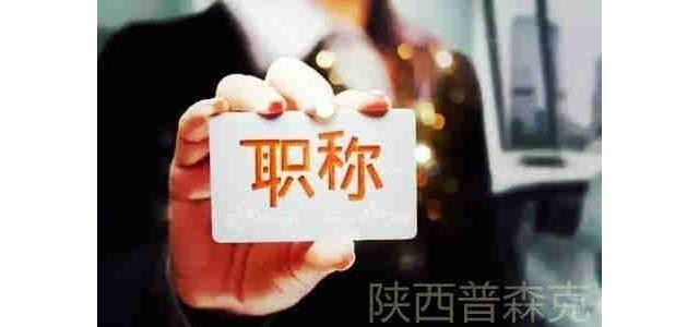 陕西省中级工程师职称评审申报要求条件供大家参考