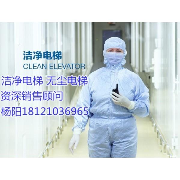四川省巴中市通江县洁净电梯、无尘电梯