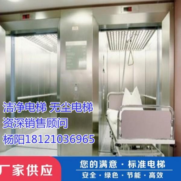 四川省巴中市平昌县洁净电梯、无尘电梯
