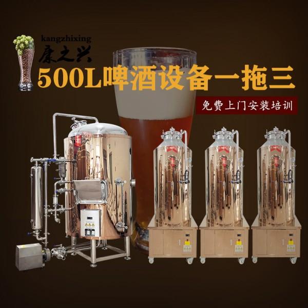 洛阳康之兴 啤酒生产线 自酿啤酒机 上乘选材 经久耐用