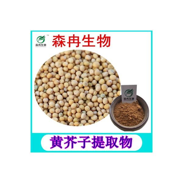 森冉生物 黄芥子提取物 辣菜子提取物 植物提取原料粉