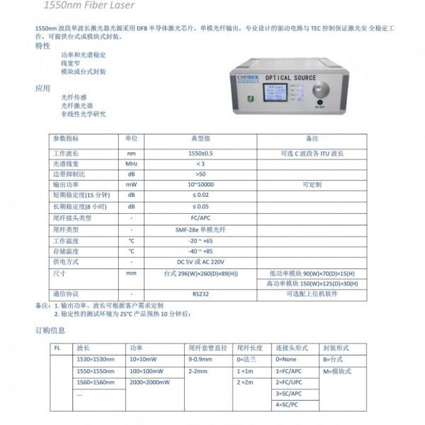 1550nmDFB单波长激光器