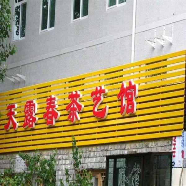 丹凤县超市灯箱布门头广告门面门头招牌哪家效果好