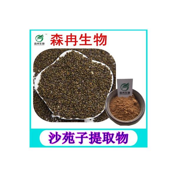 森冉生物 沙苑子提取物 沙苑蒺藜提取物 植物提取原料粉