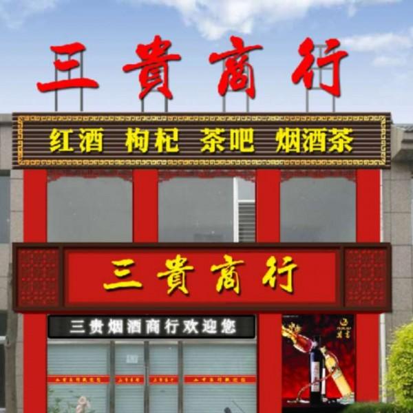 陕西商洛市店铺广告招牌定制安康市铝塑板门头广告