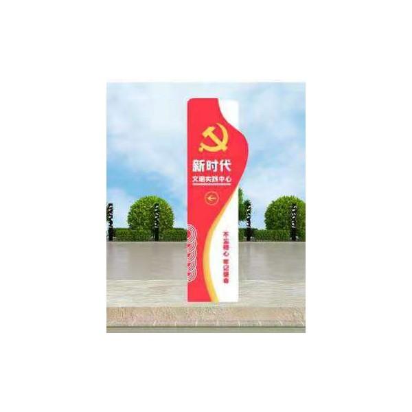 供应厂家定做标牌价值观垃圾分类亭广告牌精神堡垒宣传栏