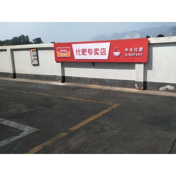 陕西商洛市门头广告牌创意设计商洛市电动车门头广告