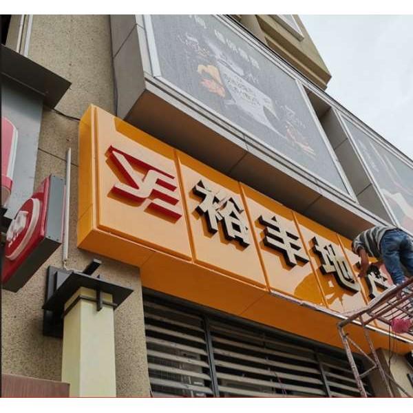 陕西商洛市乡镇门头广告服务好商洛市餐厅门头广告