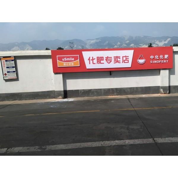 陕西安康市门头招牌广告尺寸安康市烟酒店门头广告