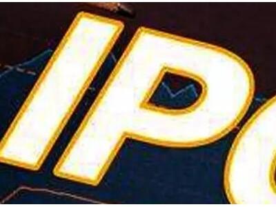 绿专资本:IPO首日涨5