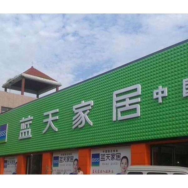 白河县铝塑板门面门头招牌公司有哪些餐厅门头广告