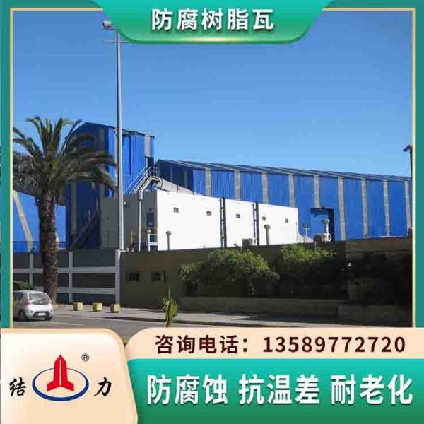陕西铜川树脂厂房瓦 塑料瓦 厂房PVC防腐瓦原料加工