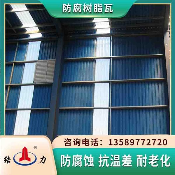 防腐塑料瓦 asa树脂瓦 山东寿光防腐蚀复合板耐酸碱腐蚀