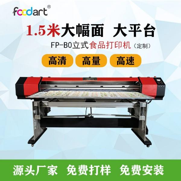 安全认证食品级墨水食品喷墨打印厂家批发饼干/糕点印花批量打印