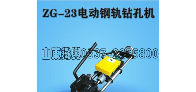 阳泉ZG-13电务钻孔机系列齐全