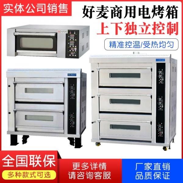 徐州好麦HM-501一层两盘电烤箱厂家批发